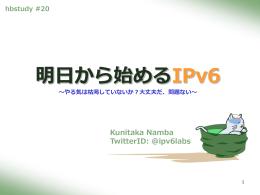 IPv6の導入 ~導入編