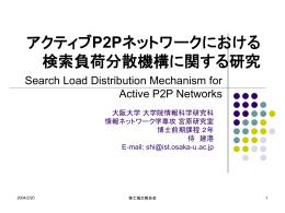 ppt - 先進ネットワークアーキテクチャ研究室