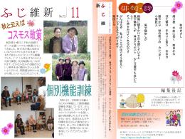 ふじ維新 2010.11月号
