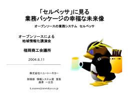 MS PowerPoint 版 - オープンソースソフトウェア協会