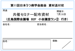 広島国際会議場 B2F 小会議室ラン② 行き