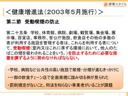 講演会スライド(抄) 2 (ファイル名:slide2 サイズ:543.50 KB)