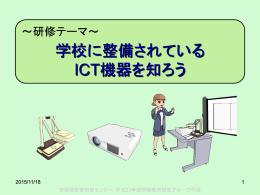 ICT活用指導力を高める
