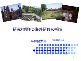 研究指導FD海外研修の報告