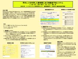 学内LANを利用した動物購入及び実験室予約システム