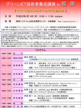 PowerPoint Presentation - 九州IT融合システム協議会(ES