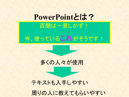PowerPoint編