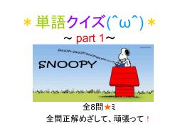 *単語クイズ(^ω^)* ~ 動詞編 ~