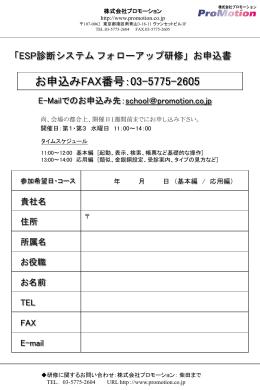 セミナー申込み用紙