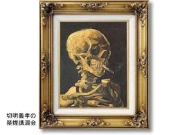 切明義孝の禁煙講演虎の巻(8.5MB)