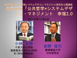 幸福哲学への招待 - SDM|慶應義塾大学大学院 システムデザイン