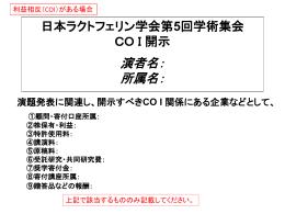 PowerPoint - 日本ラクトフェリン学会