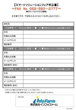 【スマートソリューションフェア申込書】 ~FAX No.052