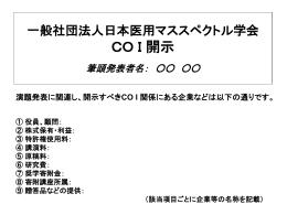 COI発表者 開示あり(様式1-B)