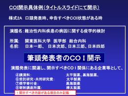 開示書式(様式2A)(125KB)