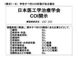 pptファイル - 日本医工学治療学会