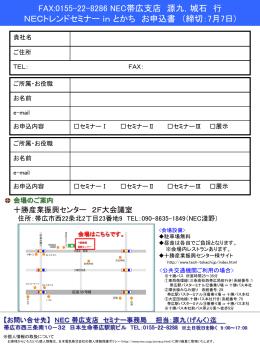 NEC 帯広支店 セミナー事務局 担当:源九(げんく)迄