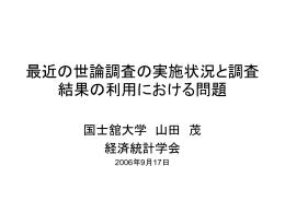 国勢 調査 - 国士舘大学
