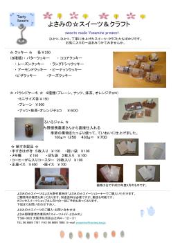 よさみの作業所製品紹介(価格表).
