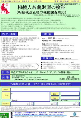消費税_外形標準研修