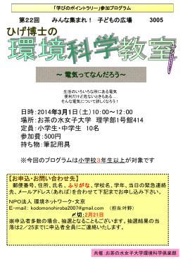 ひげ博士の環境科学教室・~電気ってななんだろう~(03/01)