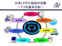 需要拡大 安全確保 情報提供 広報活動 環境対応