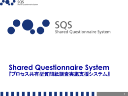 1 - Shared Questionnaire System