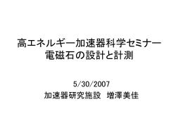 講義ファイル(PowerPoint)のダウンロード