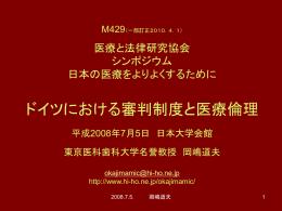 M429 - Hi-HO
