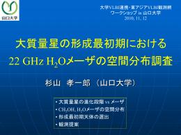 大質量星の形成最初期における 22 GHz H2Oメーザの空間