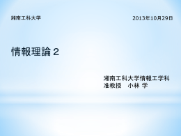 第3回資料 - 湘南工科大学 情報工学科 ホームページ