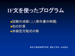 PowerPoint - yamamo10.jp