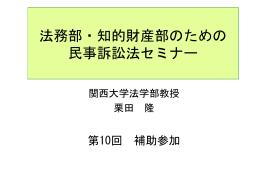 補助参加 - 関西大学