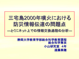 三宅島2000年噴火における防災情報伝達--とくにネット上での