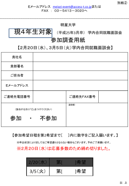 0131②参加申し込み用紙