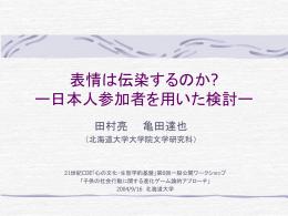 PowerPoint file - 北海道大学大学院文学研究科行動システム科学講座