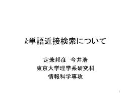 k - 東京大学