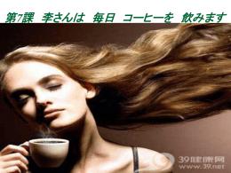 标准日本语第7课