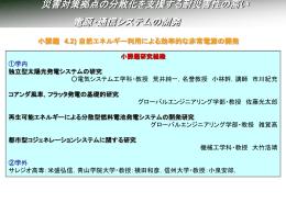 4-2-2010UDM報告会PPT(荒井)