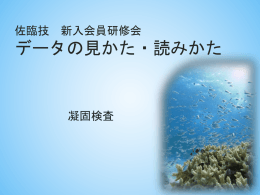 PT - 佐賀県臨床検査技師会