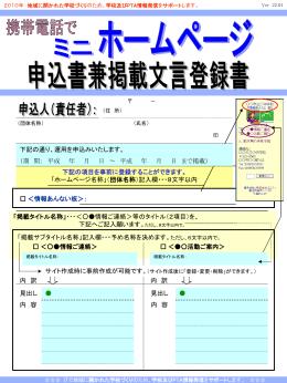 ミニホームページ申込書兼文言登録書