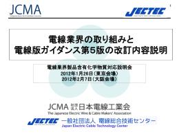 1 - 一般社団法人 電線総合技術センター【JECTEC】