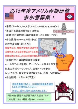 夏期海外研修(韓国・アメリカ)