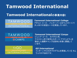 毎週ある一日遠足 - Tamwood International College