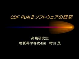 CDF RUNⅡソフトウェアの研究