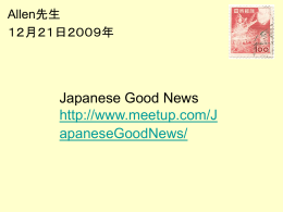 Japanese Good News