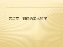第二节翻译程序