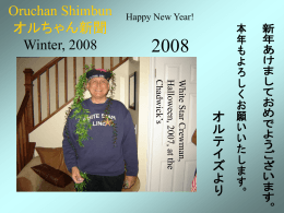 Oruchan Shimbun オルちゃん新聞 冬 Winter, 2004