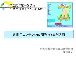 学校間ネットワークの構築概要 - 岐阜県まるごと学園