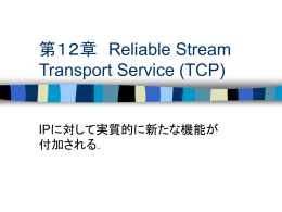 第12章 Reliable Stream Transport Service (TCP)